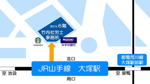 竹内 社労士 事務 所